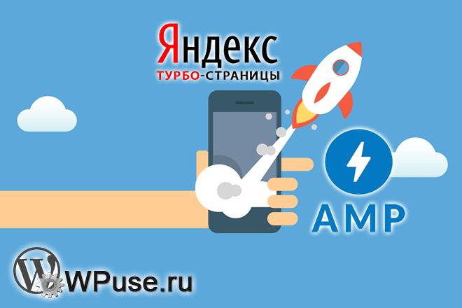 AMP от Google и Турбо-страницы от Яндекс