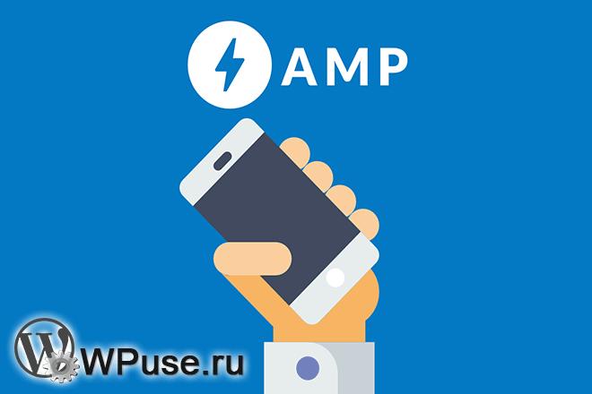 Ускоренные мобильные страницы AMP для сайта