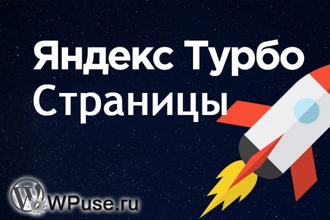 Турбо-страницы от Яндекс для сайта