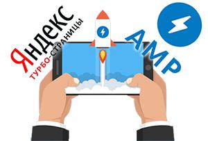 AMP или Турбо-страницы – плюсы и минусы