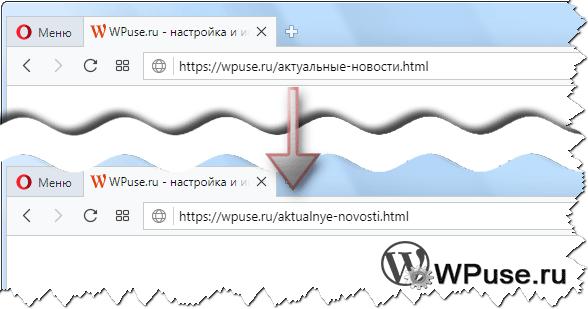 Транслитерация ссылки сайта – до и после