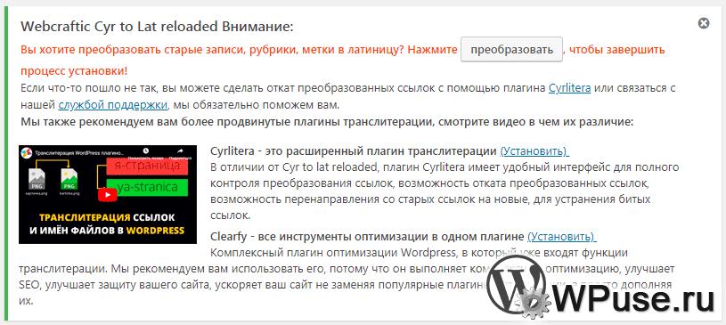 Сообщение с предложением преобразовать на латиницу имеющиеся на WordPress сайте ссылки на посты, страницы, разделы, теги