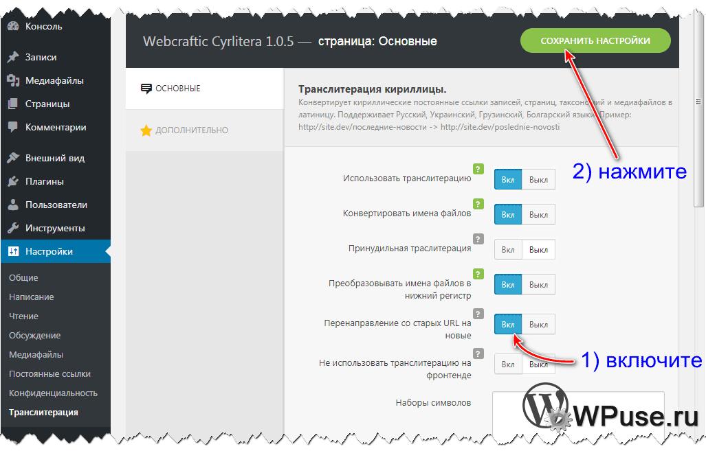 Включаем перенаправление при переходе по ссылке на кириллице, на актуальную ссылку на латинском