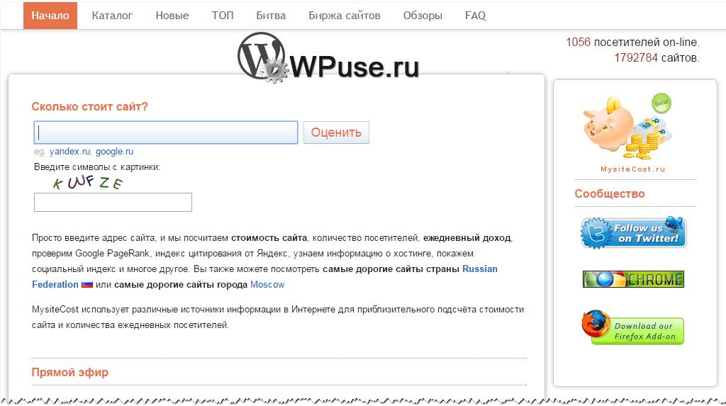 Стоит ли доверять сервису mysitecost.ru – разбираемся