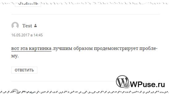 Система комментирования WordPress позволяет вставлять картинку в комментариях