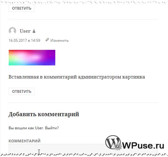 Система комментирования WordPress позволяет вставлять картинку в комментариях с превью администратору сайта