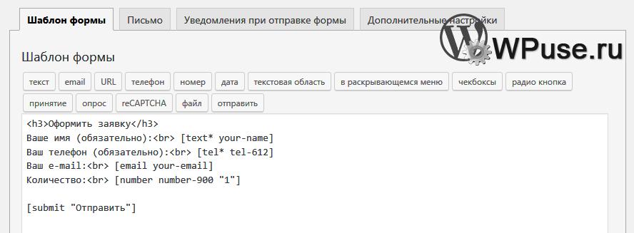 Форма обратной связи WordPress с информированием с какой страницы написано сообщение