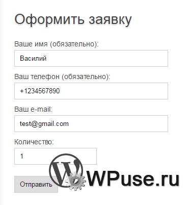 Форма заказа товара с использованием плагина «Contact Form 7»