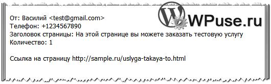 Оповещение, отправленное с помощью контактной формы с указанием ссылки на страницу