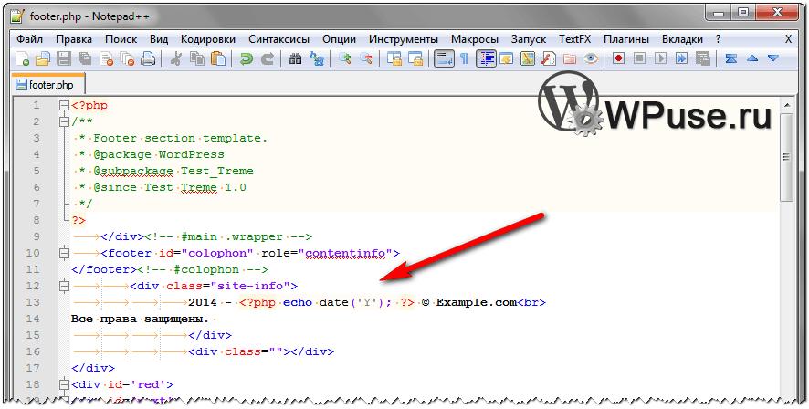 Вписываем код вывода актуального диапазона годов работы сайта в WordPress
