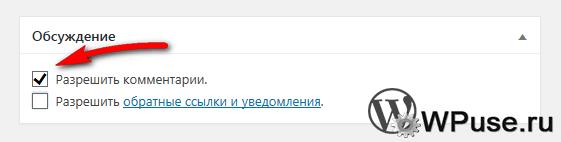 Отключить или включить комментарии WordPress для отдельной статьи
