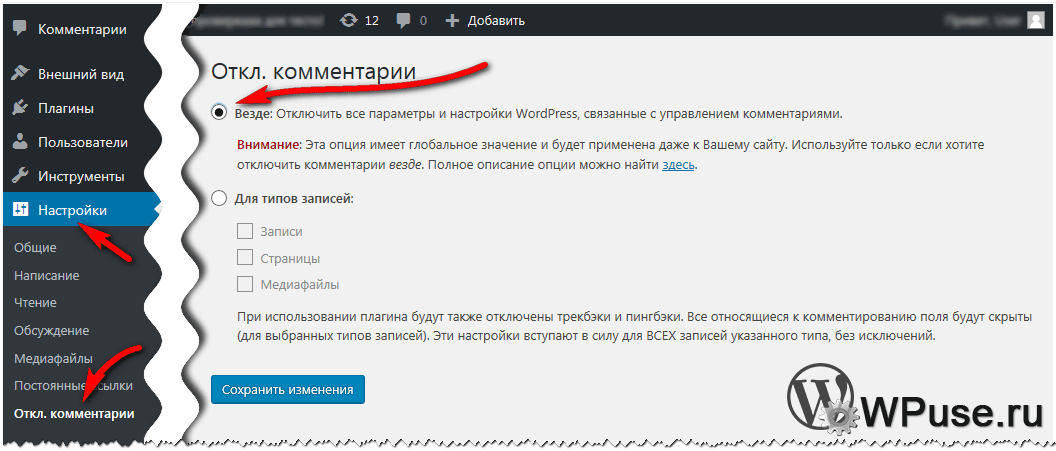 Wordpress плагин Disable Comments