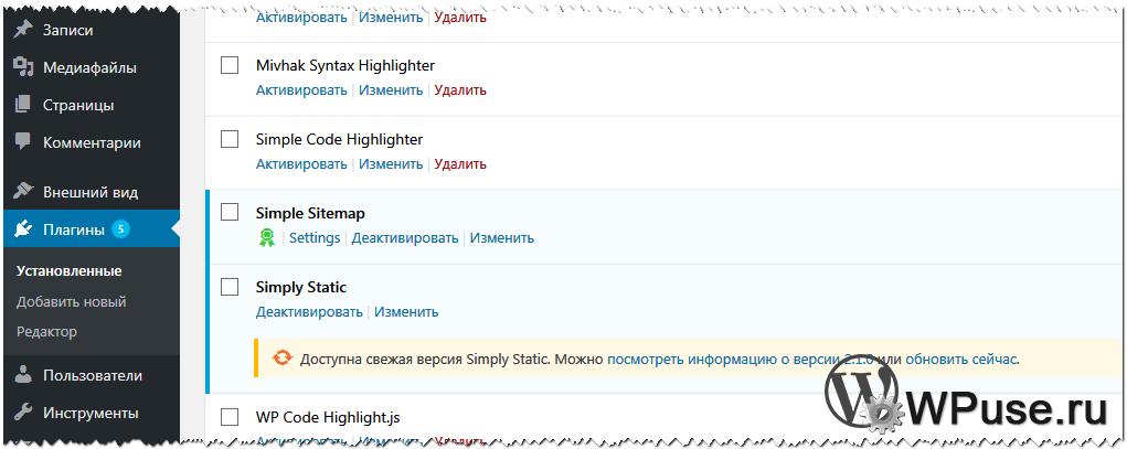 Список отключенных плагинов в консоли WordPress