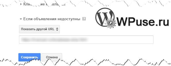 «Если объявления недоступны» и «Показать другой URL» в Google AdSense