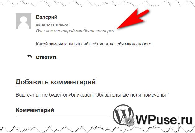 Пропал «Ваш комментарий ожидает модерации» в WordPress – причины и решение