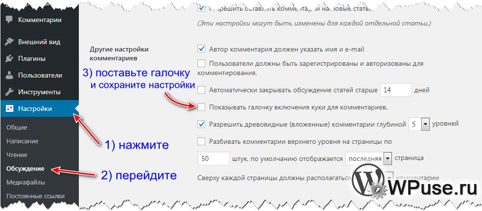 Опция, отвечающая за запрос сохранения персональных данных комментатора в браузере