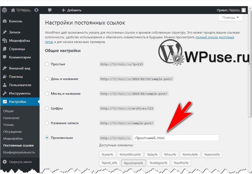 Настраиваем окончание у ссылок на записи в WordPress
