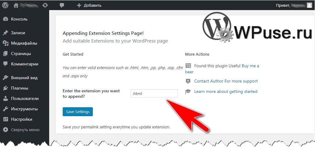 Осуществляем настройку окончаний ссылок на страницы в WordPress
