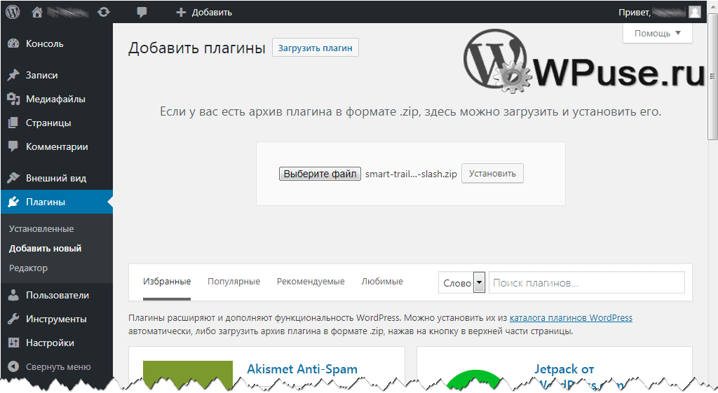 Устанавливаем плагин из файла в WordPress