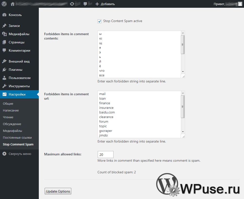 Запрет комментариев в WordPress, содержащих определённые слова