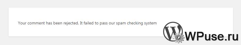 Сообщение, выводящееся при попытке отправить комментарий, содержащий запрещённое слово