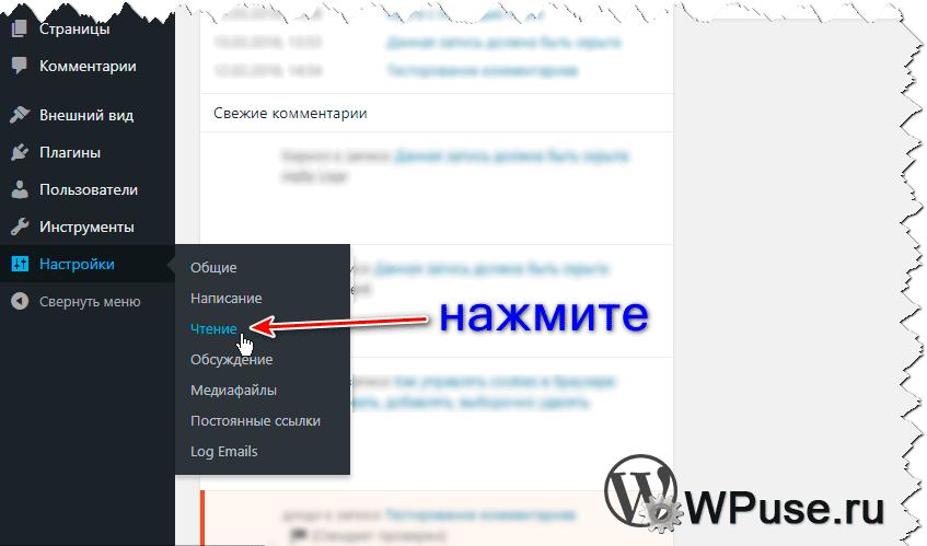 Открываем настройки сайта WordPress, где настраивается видимость для поисковых систем