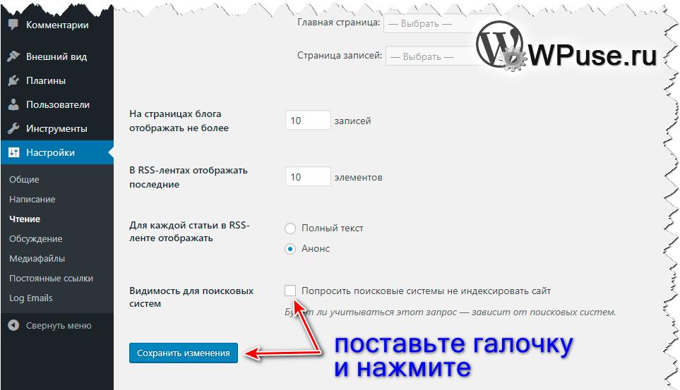 Включаем запрет в WordPress на индексирование сайта поисковыми системами