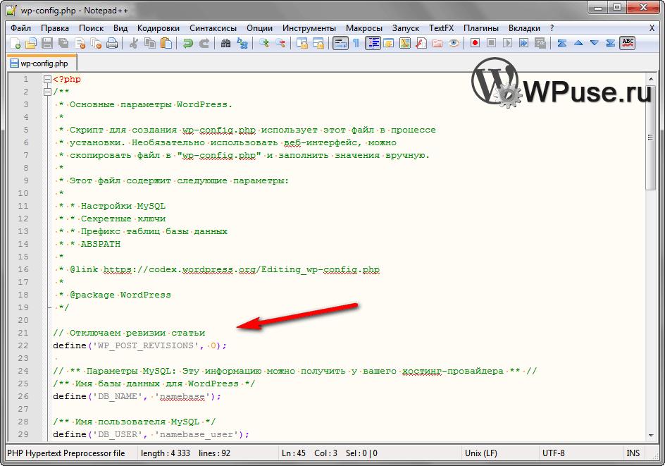Внесение записи в файл wp-config.php