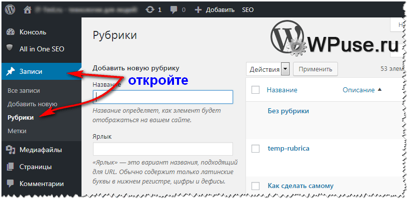 «Рубрики» в консоли WordPress