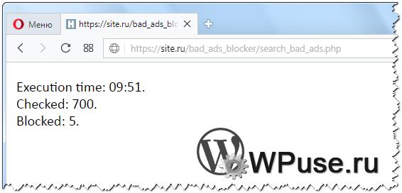 Скрипт блокировки отработал и вывел результаты отсканированных и заблокированных сомнительных AdSense объявлений