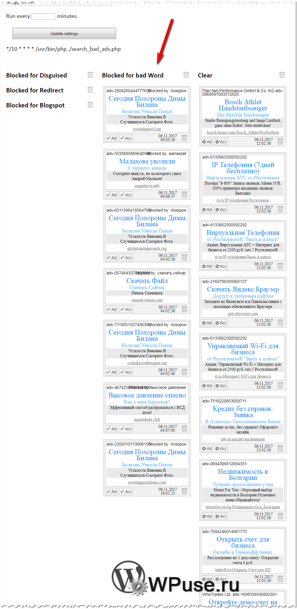 Список заблокированных сомнительных объявлений AdSense