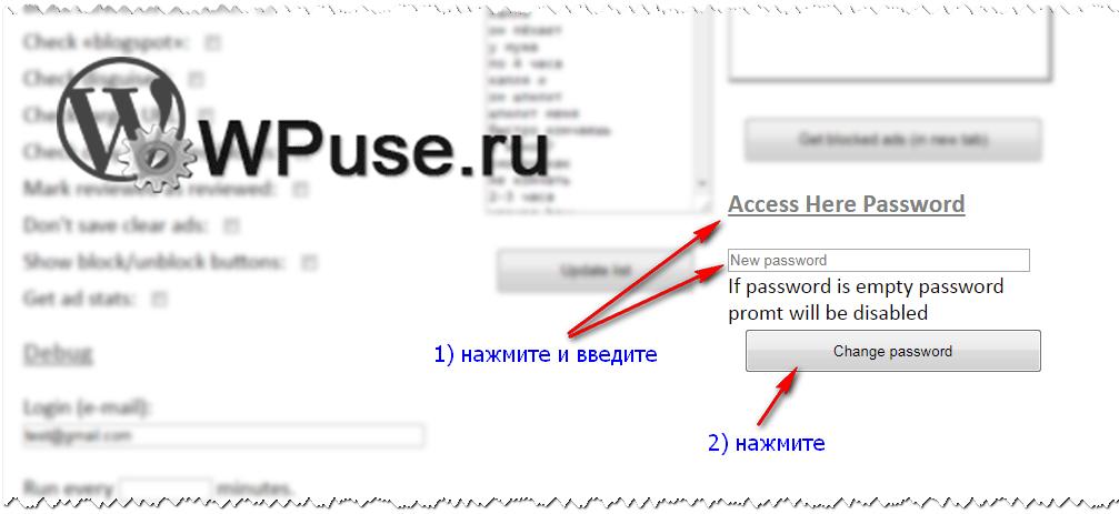 Включаем пароль для доступа к скрипту блокировки сомнительных объявлений AdSense