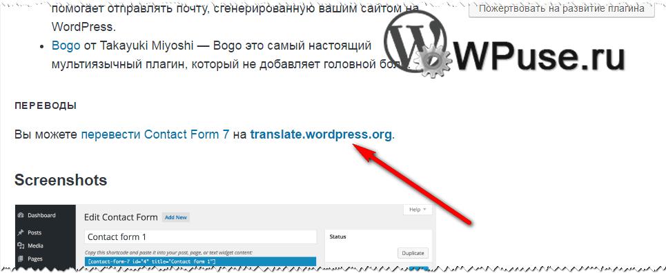 Как получить языковые файлы плагина или темы для WordPress – скачать *.ro и *.mo