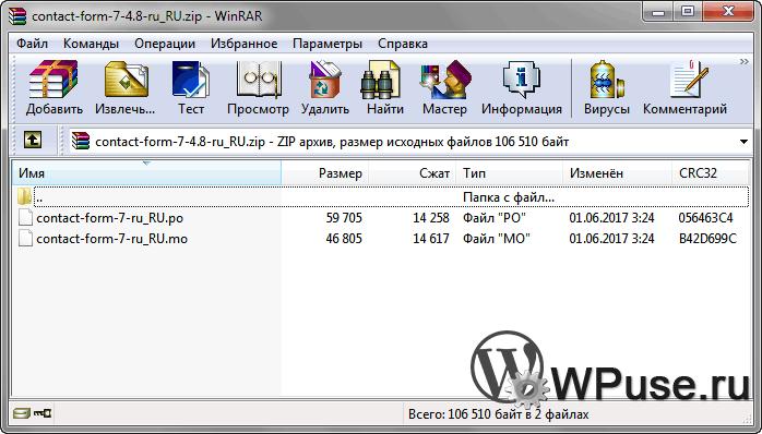Архив с файлами локализации плагина\темы для WordPress