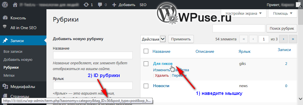 Раздел «Рубрики» в WordPress консоли