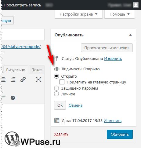 Варианты скрытия записи в редакторе WordPress