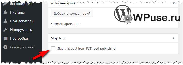 Как скрыть некоторые посты (записи) из RSS ленты в WordPress – несколько способов