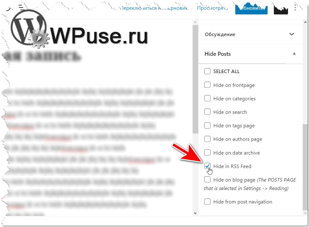 Скрываем запись из RSS ленты с помощью WP Hide Post