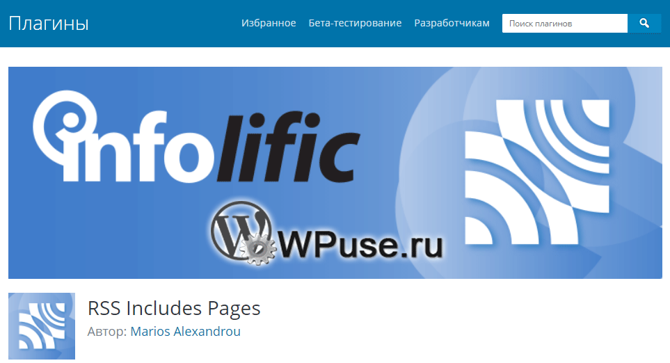 Страница плагина RSS Includes Pages на сайте WordPress