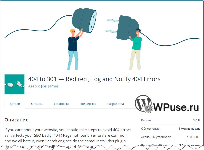 Работа плагина 404 Error Logger в WordPress