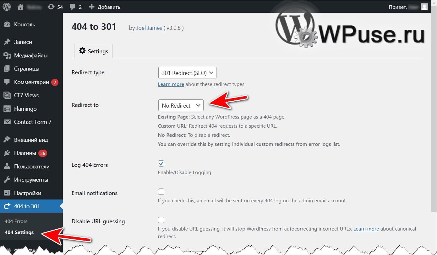 Страница с полным логом плагина 404 Error Logger