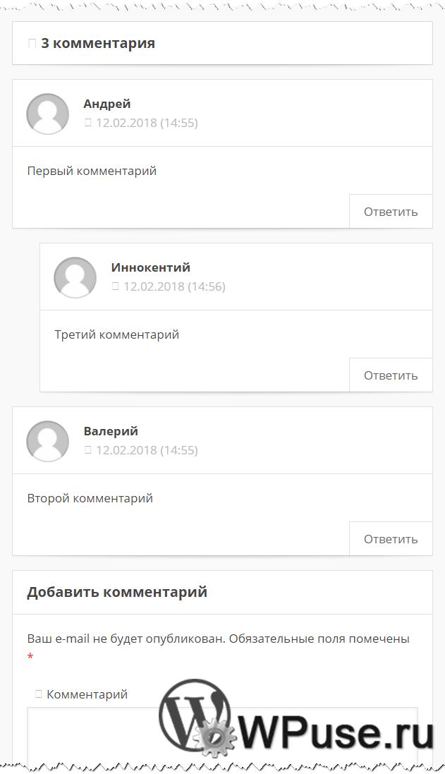 Третий комментарий является подкомментарием к первому – цель достигнута