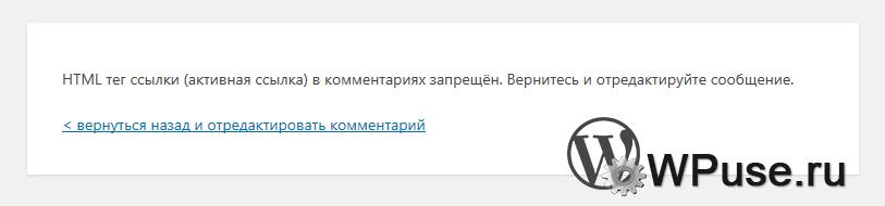 Как запретить оставлять комментарии с активной ссылкой в WordPress