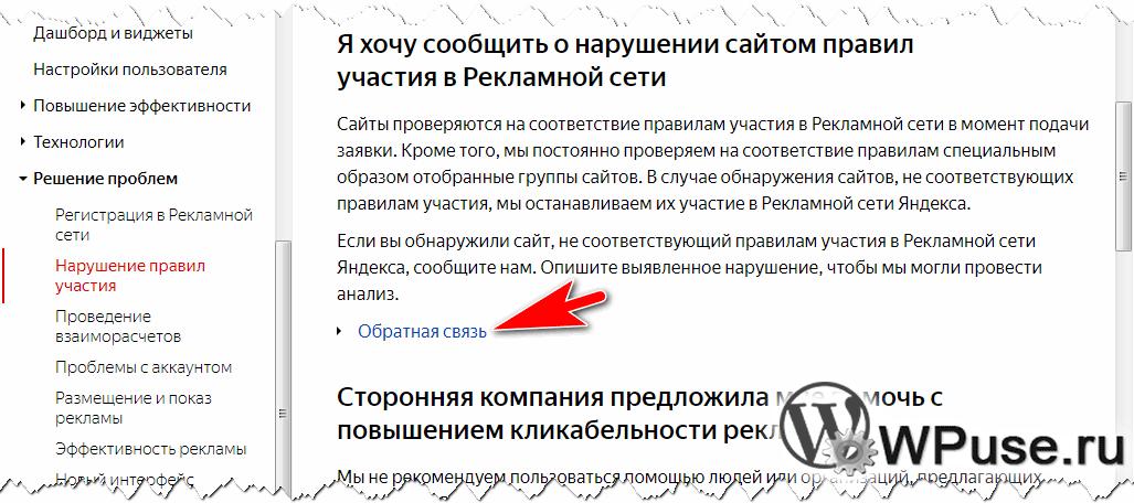 Обратная связь с Рекламной сетью Яндекс