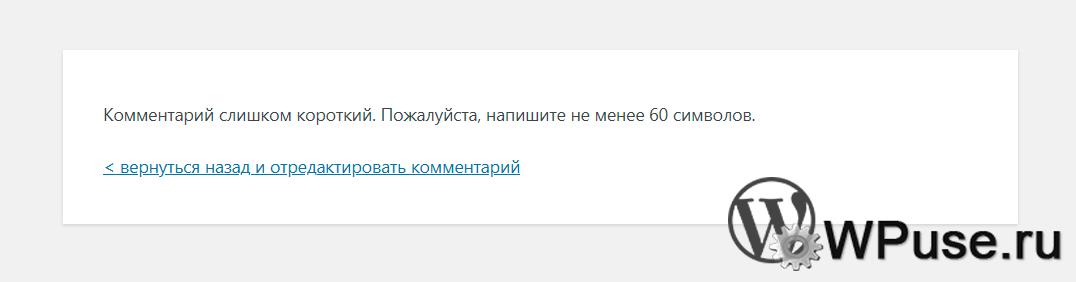 Сообщение в WordPress, что выводится при попытке отправить слишком короткий комментарий