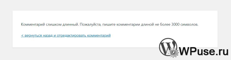 Данное сообщение в WordPress выводится, когда пытаются отправить слишком длинный комментарий