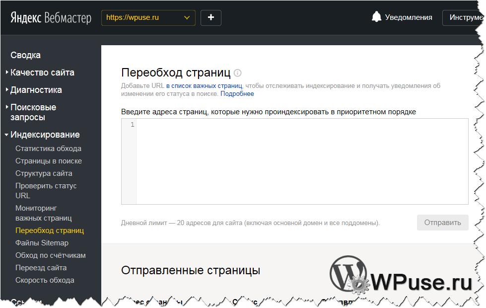 Быстрая отправка ссылок поисковому роботу Яндексдля обхода или переобхода