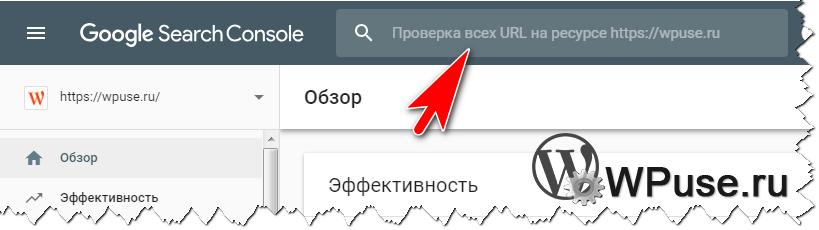 Форма ввода ссылки на материал для обхода или переобхода поисковым роботом Google