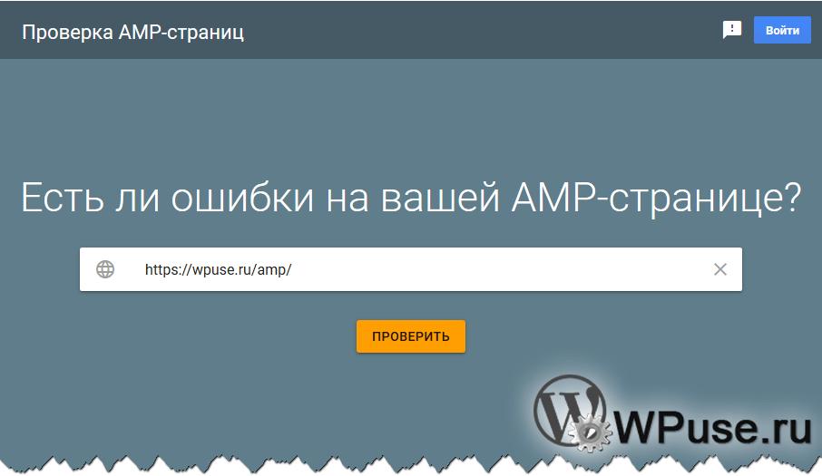 Форма для ввода адреса AMP страницы, которую необходимо проверить на ошибки