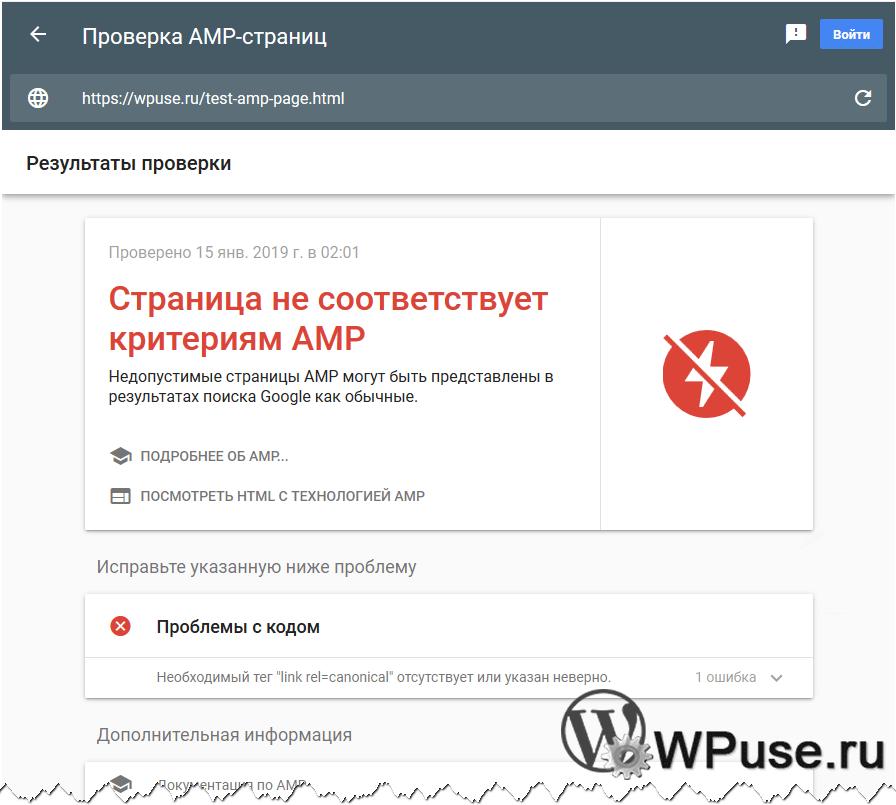 На проверяемой AMP странице обнаружены ошибки, узнаём подробности